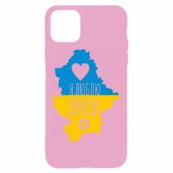 Чехол для iPhone 11 I love Donetsk, Ukraine
