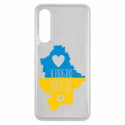 Чехол для Xiaomi Mi9 SE I love Donetsk, Ukraine