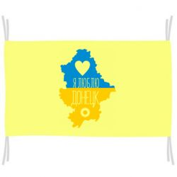 Прапор I love Donetsk, Ukraine
