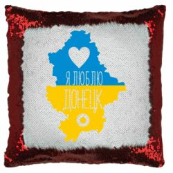 Подушка-хамелеон I love Donetsk, Ukraine