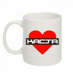 Кружка 320ml I love Kasta - FatLine
