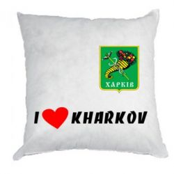 Подушка I love Kharkov - FatLine
