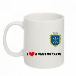 Кружка 320ml I love Khmelnitskyi - FatLine