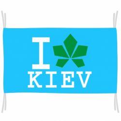 Прапор I love Kiev - з листком
