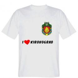 Мужская футболка I love Kirovograd - FatLine