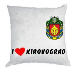 Подушка I love Kirovograd - FatLine