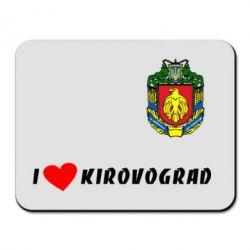 Коврик для мыши I love Kirovograd - FatLine