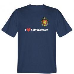 Футболка I love Kropivnitskiy