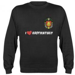 Реглан I love Kropivnitskiy