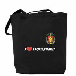 Сумка I love Kropivnitskiy