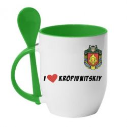 Кружка с керамической ложкой I love Kropivnitskiy