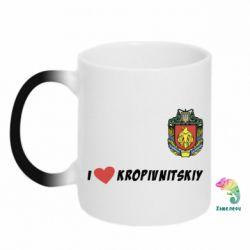 Кружка-хамелеон I love Kropivnitskiy
