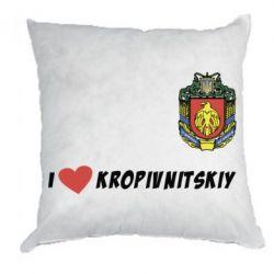 Подушка I love Kropivnitskiy