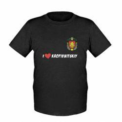 Детская футболка I love Kropivnitskiy