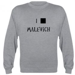 Реглан I love Malevich - FatLine