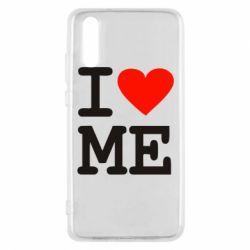 Чехол для Huawei P20 I love ME - FatLine