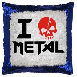 Подушка-хамелеон I love metal