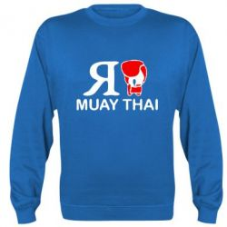 Реглан (свитшот) I Love Muay Thai - FatLine