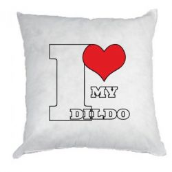 Подушка I love my dildo