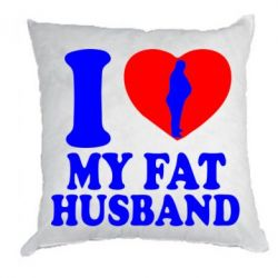 Подушка I love my fat husband - FatLine