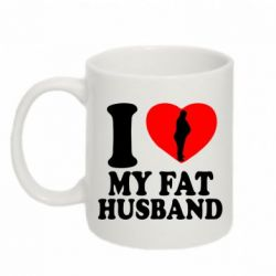Кружка 320ml I love my fat husband