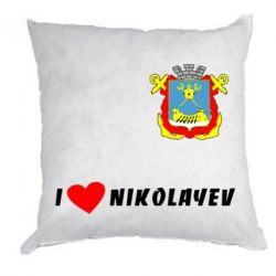 Подушка I love Nikolaev - FatLine