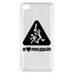 Чехол для Xiaomi Mi 5s I love people