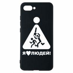 Чехол для Xiaomi Mi8 Lite I love people