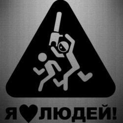 Наклейка I love people