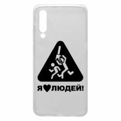 Чехол для Xiaomi Mi9 I love people