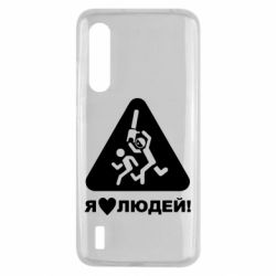 Чехол для Xiaomi Mi9 Lite I love people
