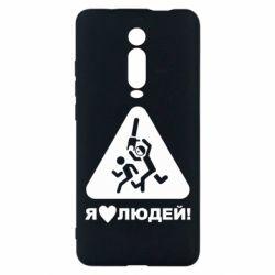 Чехол для Xiaomi Mi9T I love people