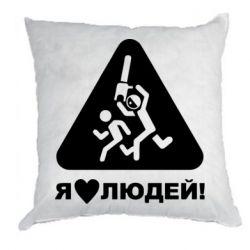 Подушка I love people