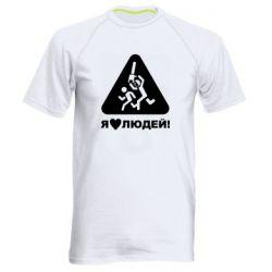 Мужская спортивная футболка I love people