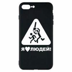 Чехол для iPhone 7 Plus I love people