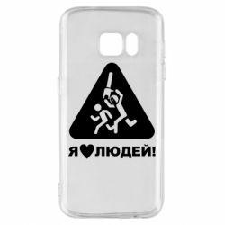 Чехол для Samsung S7 I love people