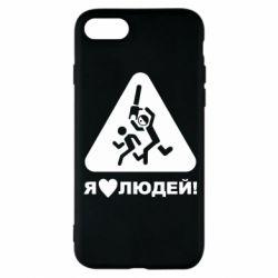 Чехол для iPhone 8 I love people