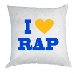Подушка I love rap - FatLine