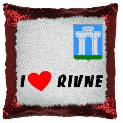 Подушка-хамелеон I love Rivne