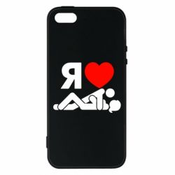 Чехол для iPhone5/5S/SE I love sex - FatLine