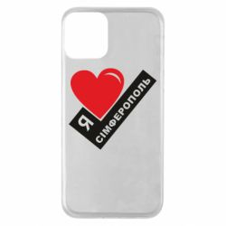 Чохол для iPhone 11 I love Simferopol