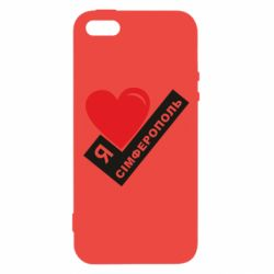 Чохол для iphone 5/5S/SE I love Simferopol