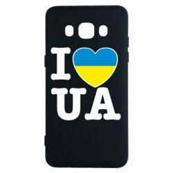 Чехол для Samsung J5 2016 I love UA