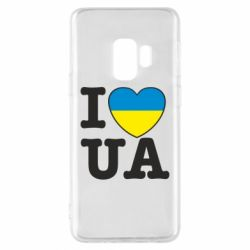 Чехол для Samsung S9 I love UA