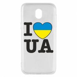 Чехол для Samsung J5 2017 I love UA