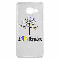 Шапка I love Ukraine дерево - FatLine