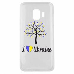Чехол для Samsung J2 Core I love Ukraine дерево