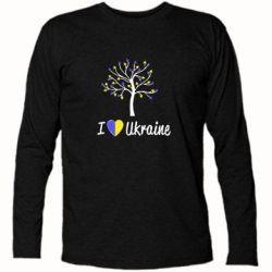 Футболка с длинным рукавом I love Ukraine дерево - FatLine
