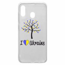 Чехол для Samsung A20 I love Ukraine дерево