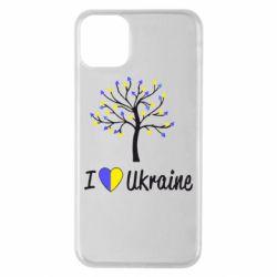 Чехол для iPhone 11 Pro Max I love Ukraine дерево
